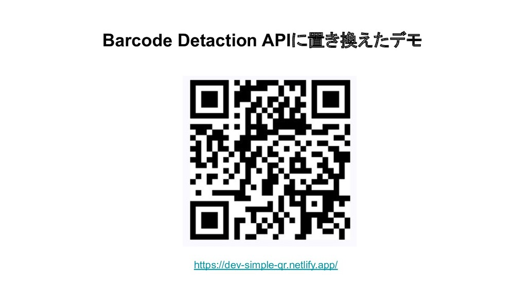 Barcode Detaction APIに置き換えたデモ https://dev-simpl...