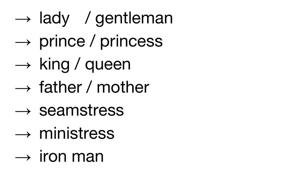 → lady / gentleman → prince / princess → king /...