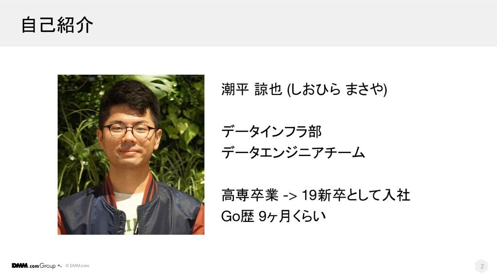 © DMM.com 自己紹介 潮平 諒也 (しおひら まさや) データインフラ部 データエンジ...