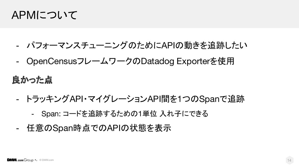 © DMM.com APMについて - パフォーマンスチューニングのためにAPIの動きを追跡し...