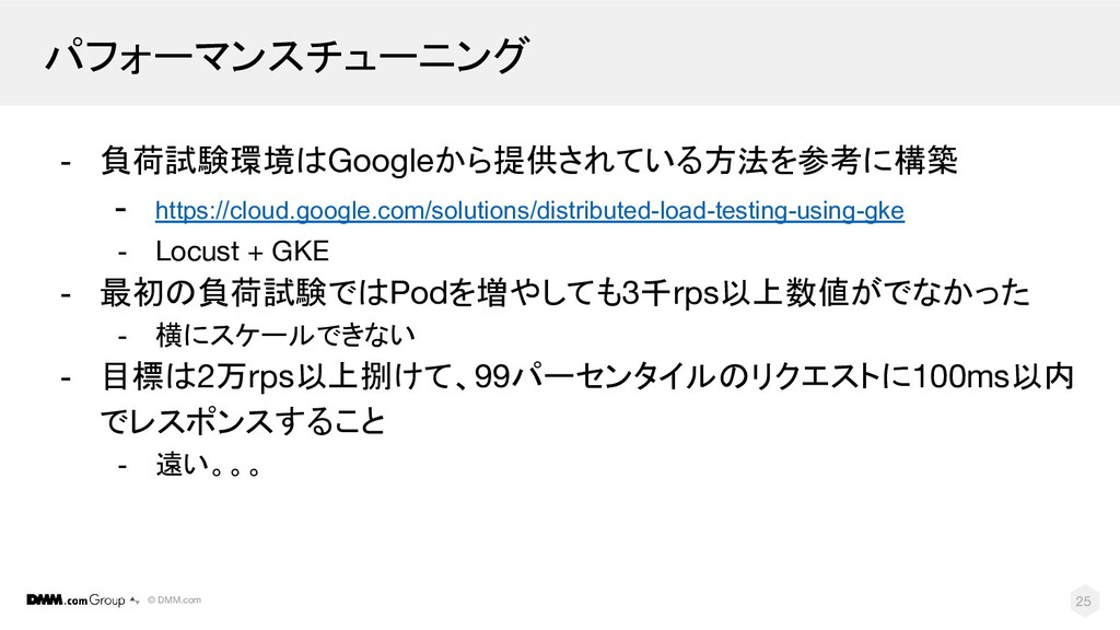 © DMM.com パフォーマンスチューニング - 負荷試験環境はGoogleから提供されてい...