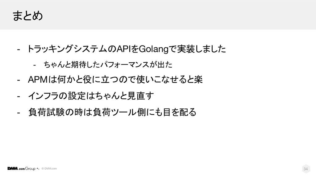 © DMM.com まとめ - トラッキングシステムのAPIをGolangで実装しました - ...
