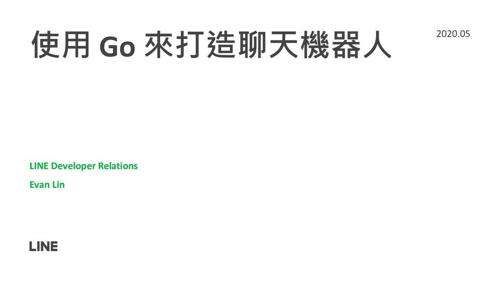 Go    LINE Developer Relations Evan Li...
