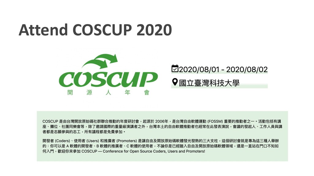 Attend COSCUP 2020