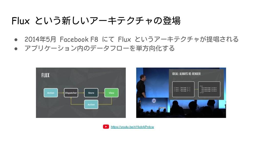 Flux という新しいアーキテクチャの登場 ● 2014年5月 Facebook F8 にて ...