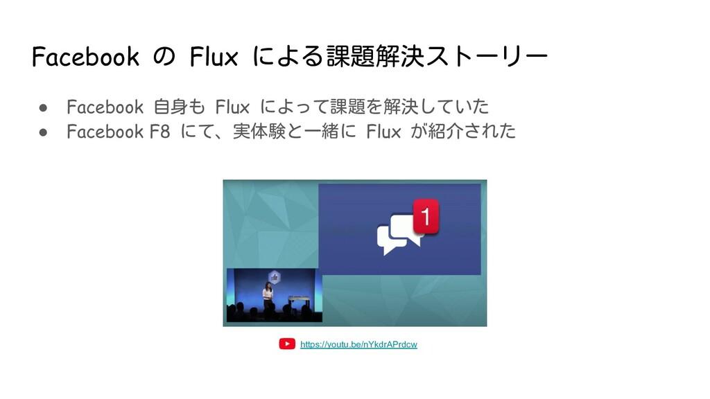 Facebook の Flux による課題解決ストーリー https://youtu.be/n...