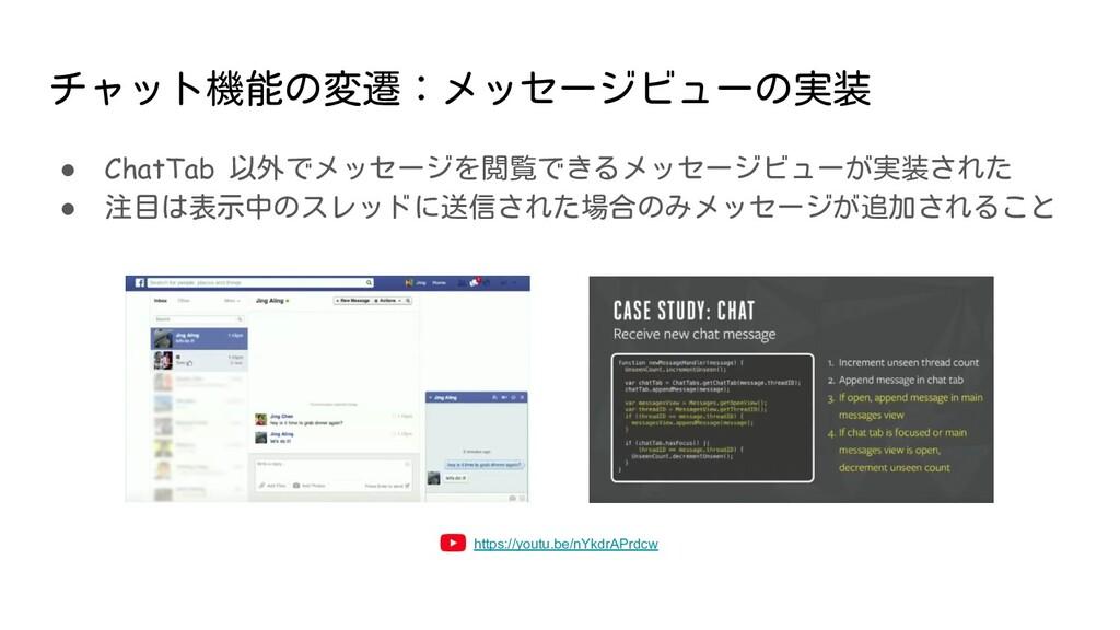 チャット機能の変遷:メッセージビューの実装 ● ChatTab 以外でメッセージを閲覧できるメ...