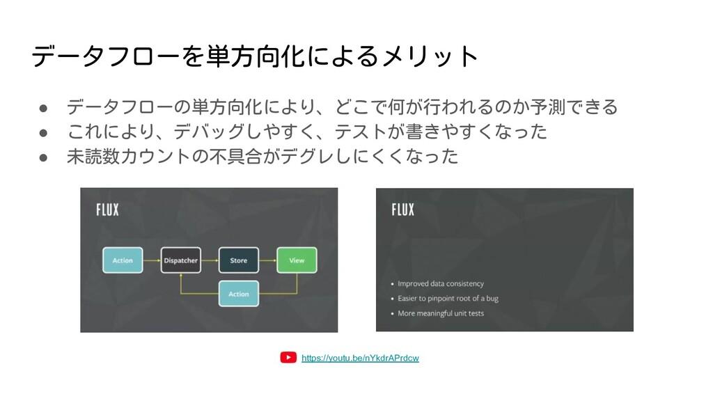 データフローを単方向化によるメリット ● データフローの単方向化により、どこで何が行われるのか...