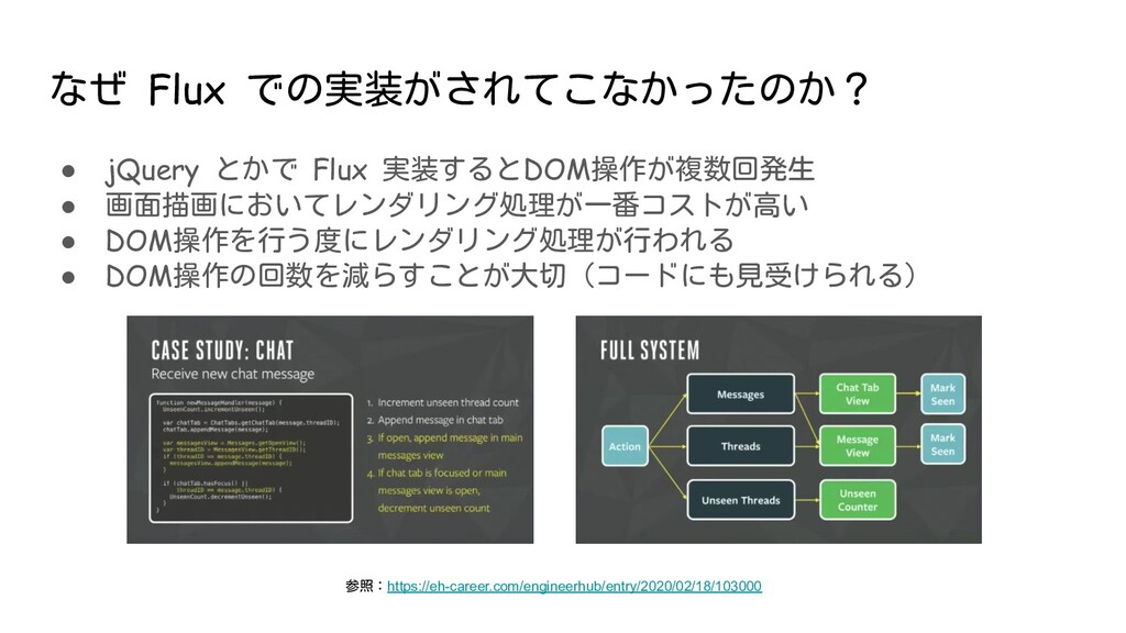 ● jQuery とかで Flux 実装するとDOM操作が複数回発生 ● 画面描画においてレン...