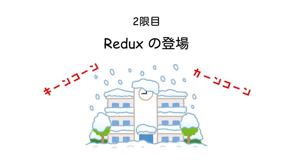 2限目 Redux の登場