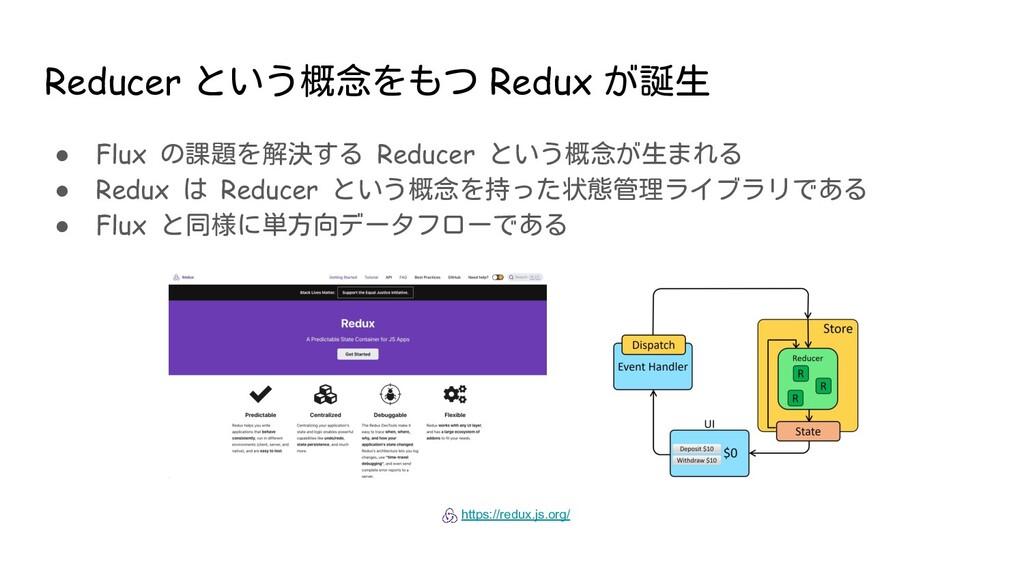 Reducer という概念をもつ Redux が誕生 ● Flux の課題を解決する Redu...