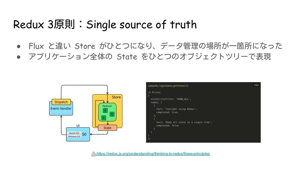 Redux 3原則:Single source of truth ● Flux と違い Sto...