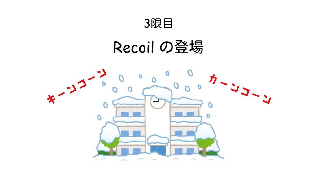 3限目 Recoil の登場