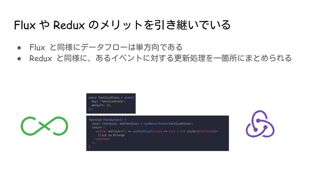 ● Flux と同様にデータフローは単方向である ● Redux と同様に、あるイベントに対す...