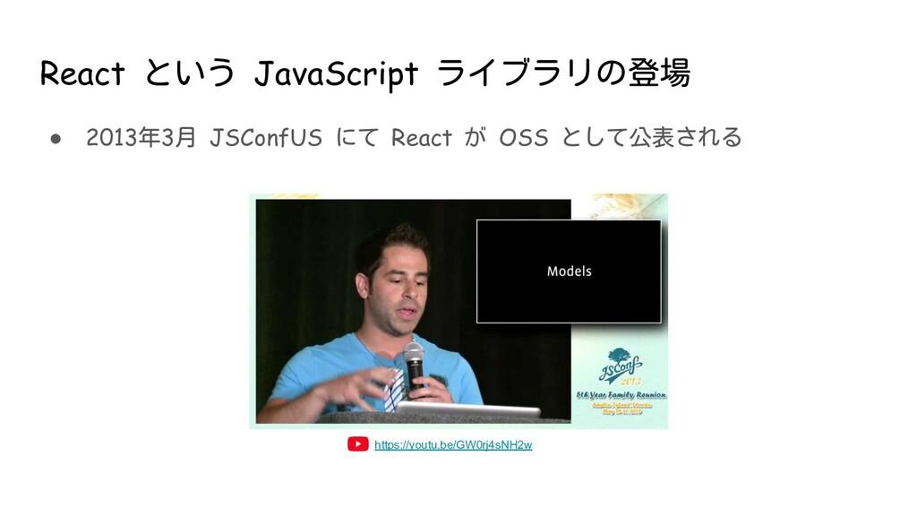 React という JavaScript ライブラリの登場 ● 2013年3月 JSConfU...