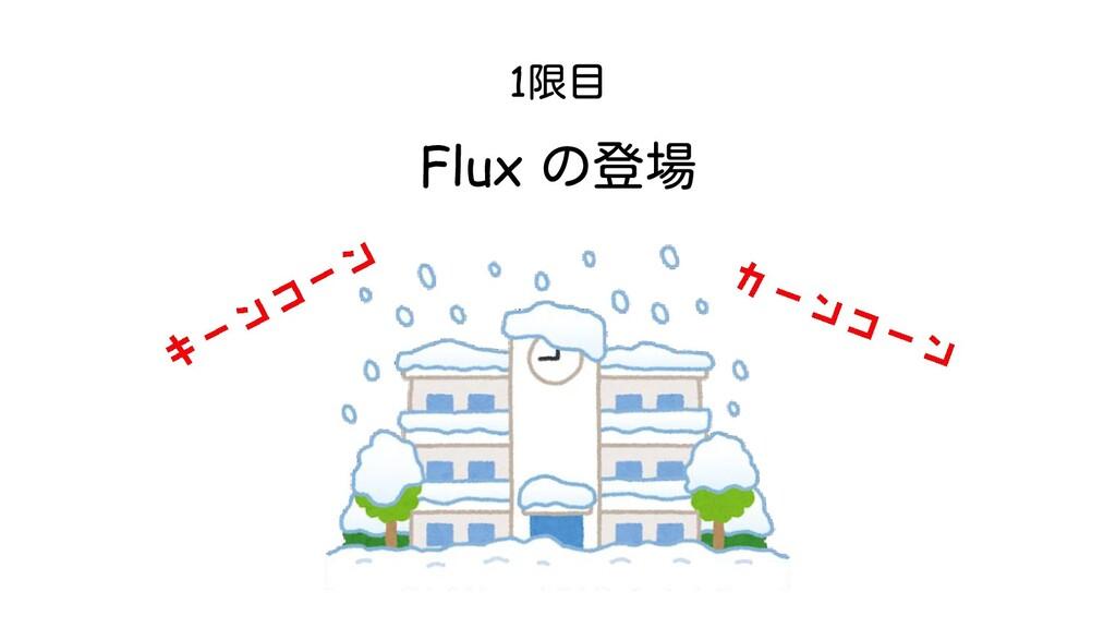 1限目 Flux の登場