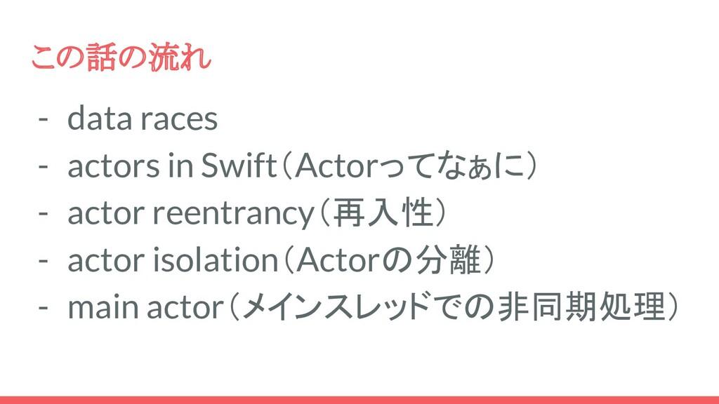 この話の流れ - data races - actors in Swift(Actorってなぁ...