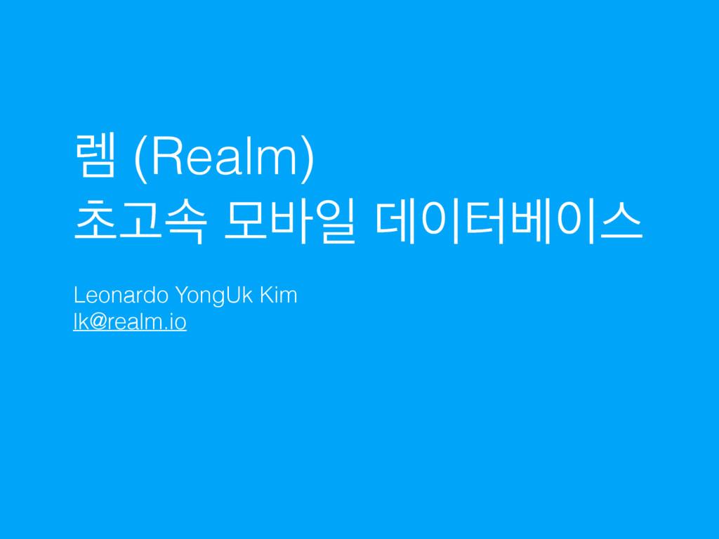 ۬ (Realm) ୡҊࣘ ݽ߄ੌ ؘఠ߬झ Leonardo YongUk Kim l...