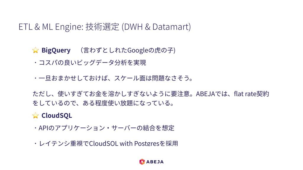 ETL & ML Engine: 技術選定 (DWH & Datamart) ⭐ BigQue...