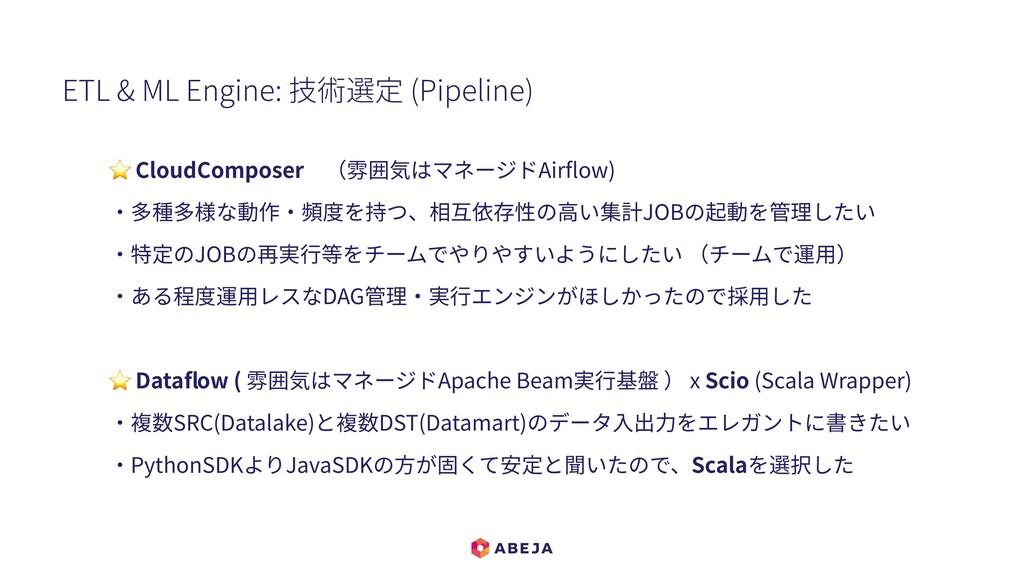 ETL & ML Engine: 技術選定 (Pipeline) ⭐ CloudCompose...