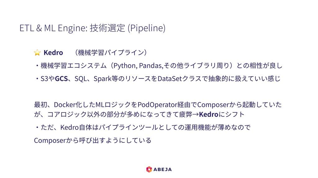 ETL & ML Engine: 技術選定 (Pipeline) ⭐ Kedro (機械学習...