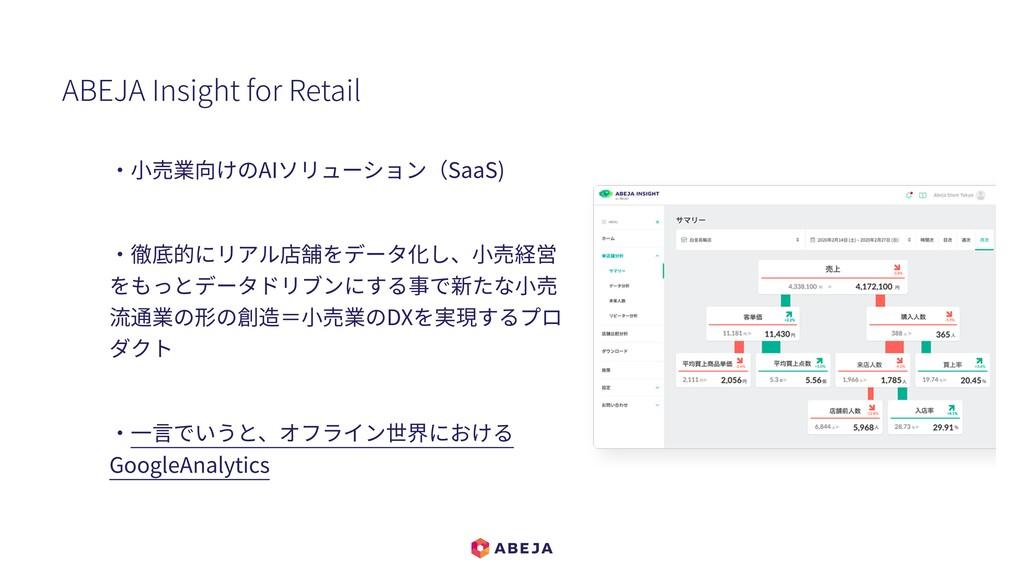 ABEJA Insight for Retail ・⼩売業向けのAIソリューション(SaaS)...