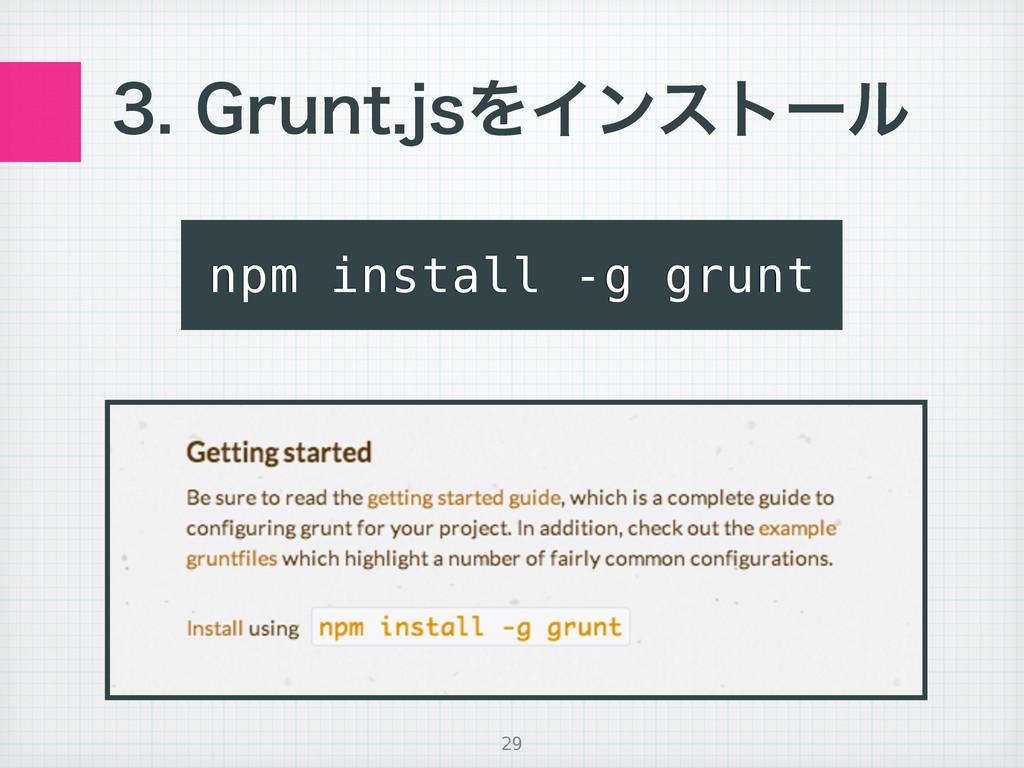 (SVOUKTΛΠϯετʔϧ 29 npm install -g grunt