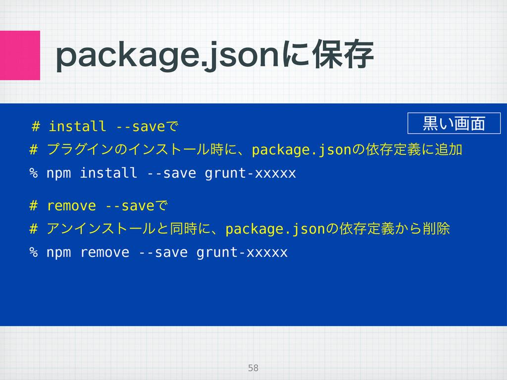QBDLBHFKTPOʹอଘ # install --saveͰ # ϓϥάΠϯͷΠϯετʔ...