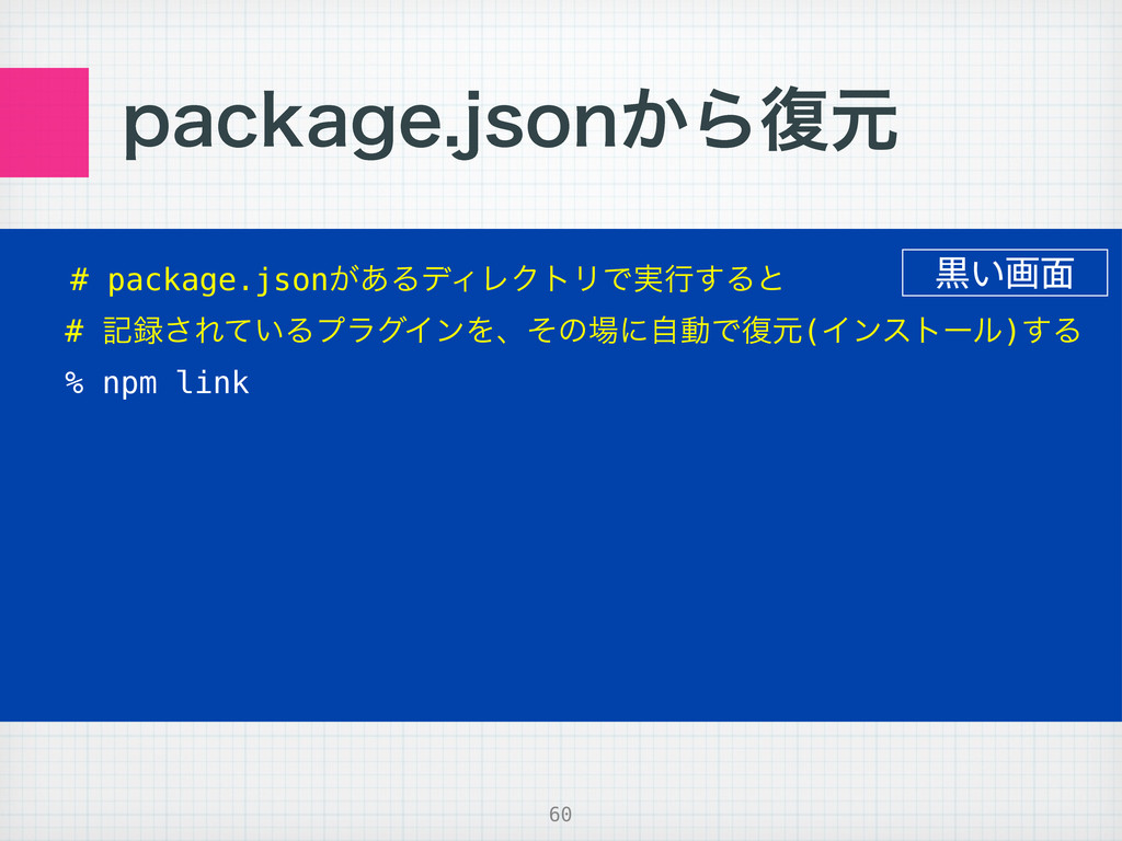 QBDLBHFKTPO͔Β෮ݩ # package.json͕͋ΔσΟϨΫτϦͰ࣮ߦ͢Δͱ ...