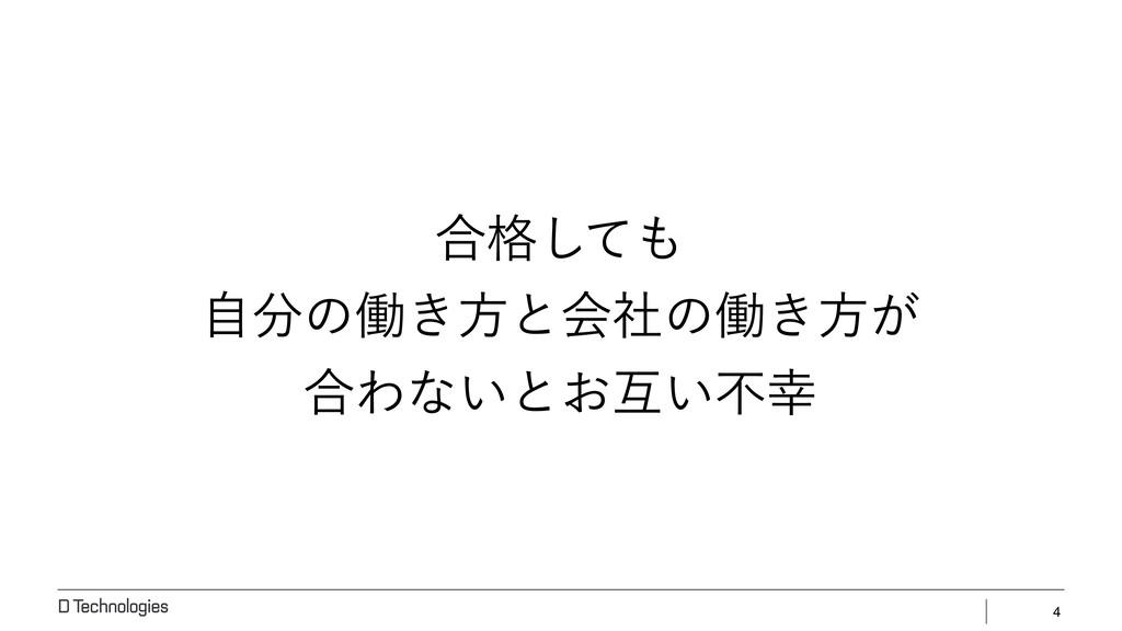 4 ߹֨ͯ͠ ࣗͷಇ͖ํͱձࣾͷಇ͖ํ͕ ߹Θͳ͍ͱ͓ޓ͍ෆ