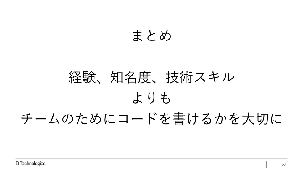 38 ·ͱΊ ܦݧɺ໊ɺٕज़εΩϧ ΑΓ νʔϜͷͨΊʹίʔυΛॻ͚Δ͔Λେʹ
