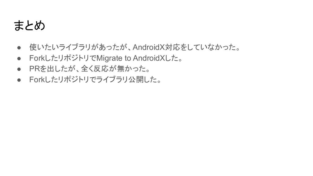 ● 使いたいライブラリがあったが、AndroidX対応をしていなかった。 ● Forkしたリポ...