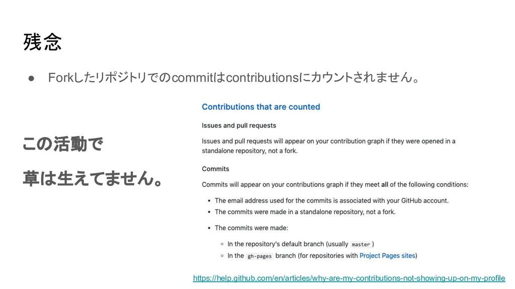 ● Forkしたリポジトリでのcommitはcontributionsにカウントされません。 ...