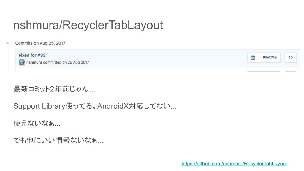 nshmura/RecyclerTabLayout 最新コミット2年前じゃん... Suppo...