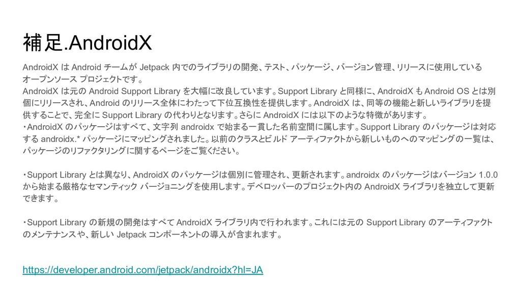 https://developer.android.com/jetpack/androidx?...