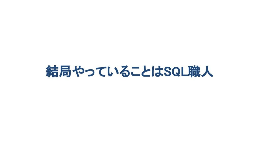 結局やっていることはSQL職人