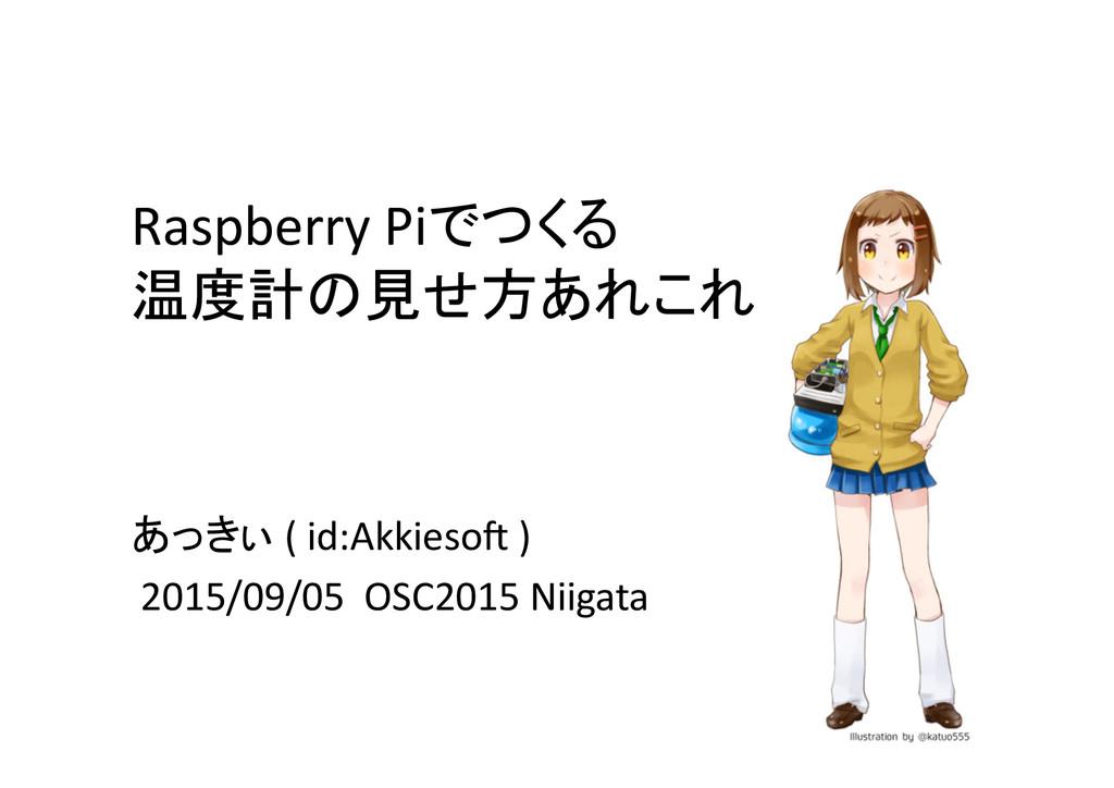 Raspberry Piでつくる  温度計の見せ方あれこれ あっきぃ (...
