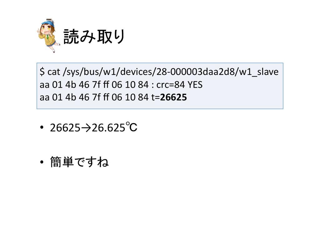 読み取り • 26625→26.625℃  • 簡単ですね $ cat...