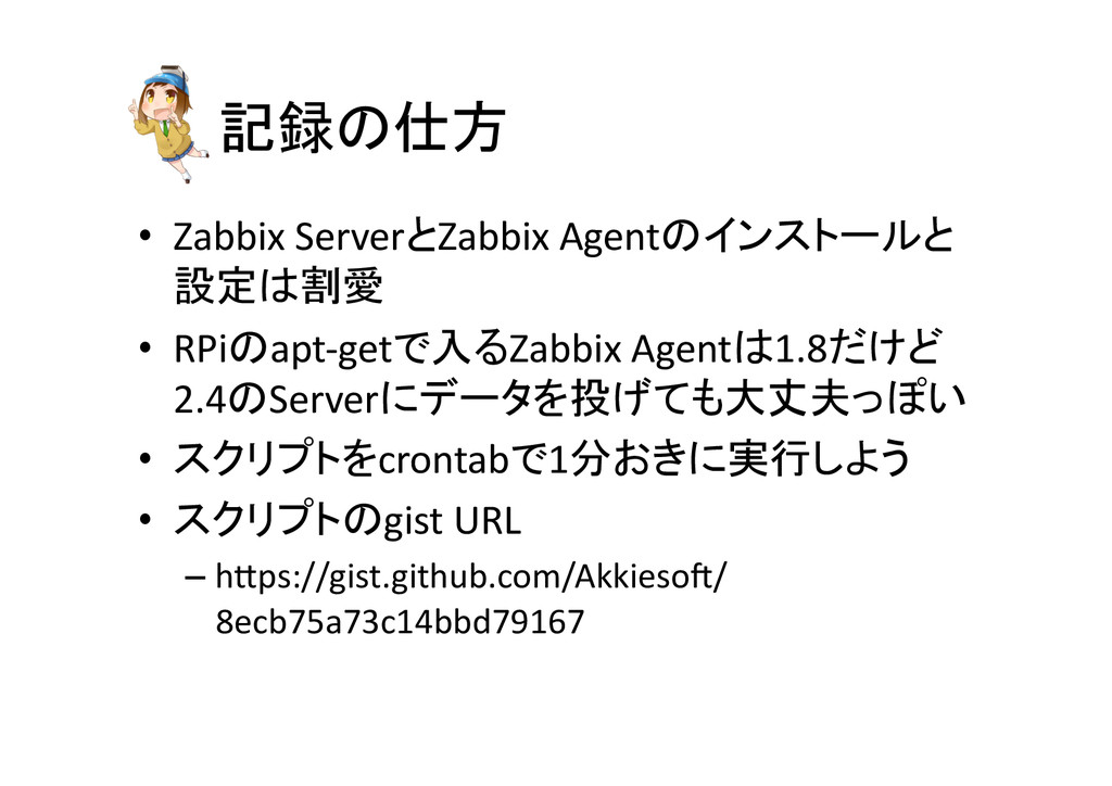 記録の仕方 • Zabbix ServerとZabbix Agentのインス...