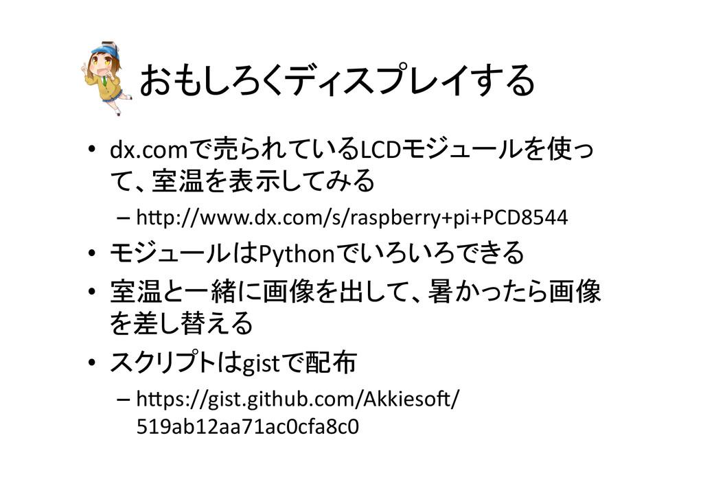 おもしろくディスプレイする • dx.comで売られているLCDモジュールを使っ て、室...