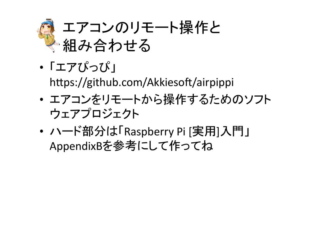 エアコンのリモート操作と  組み合わせる • 「エアぴっぴ」  hKps:/...