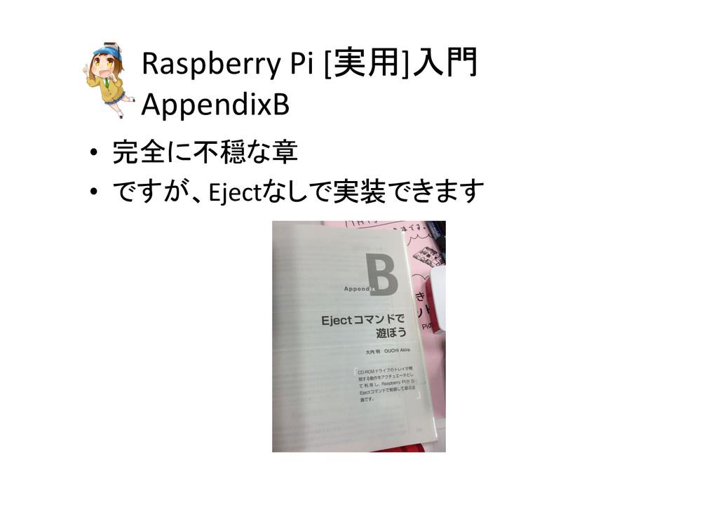 Raspberry Pi [実用]入門 AppendixB • 完全に不穏な...