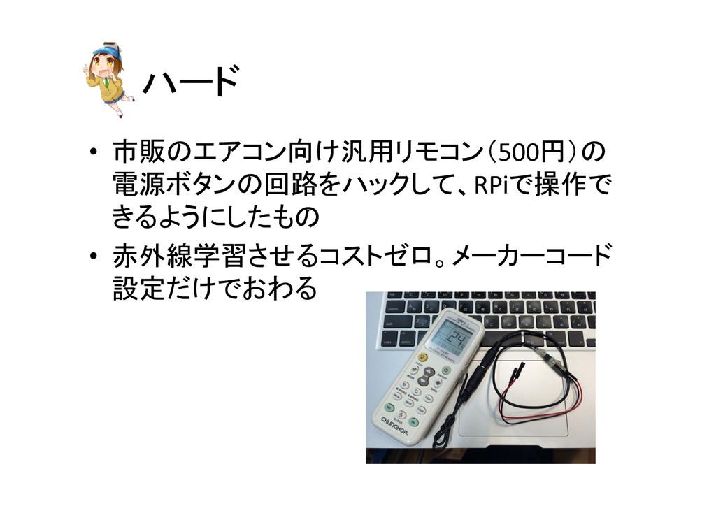 ハード • 市販のエアコン向け汎用リモコン(500円)の 電源ボタンの回路をハックして、...