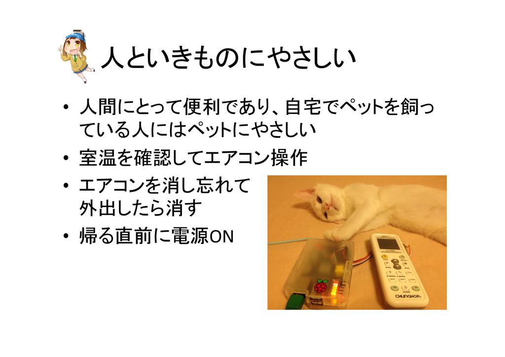 人といきものにやさしい • 人間にとって便利であり、自宅でペットを飼っ ている人にはペッ...
