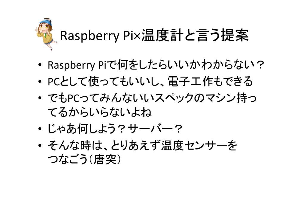Raspberry Pi×温度計と言う提案 • Raspberry Piで何...