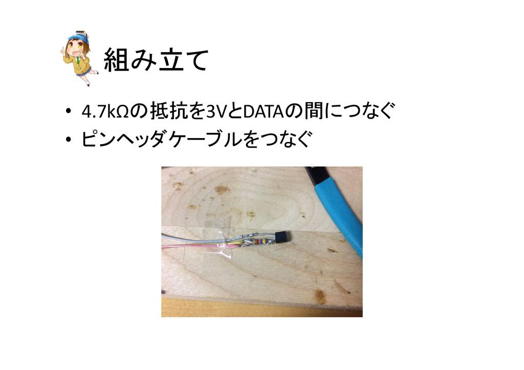組み立て • 4.7kΩの抵抗を3VとDATAの間につなぐ  • ピンヘッダケー...