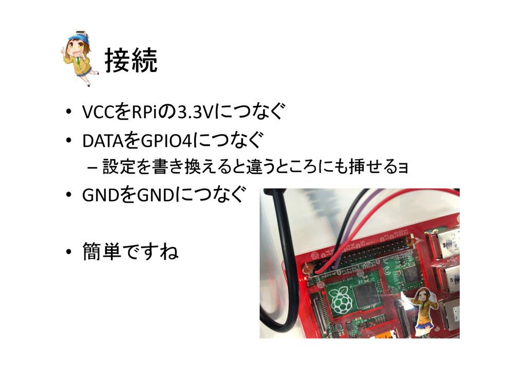 接続 • VCCをRPiの3.3Vにつなぐ  • DATAをGPIO4につなぐ...