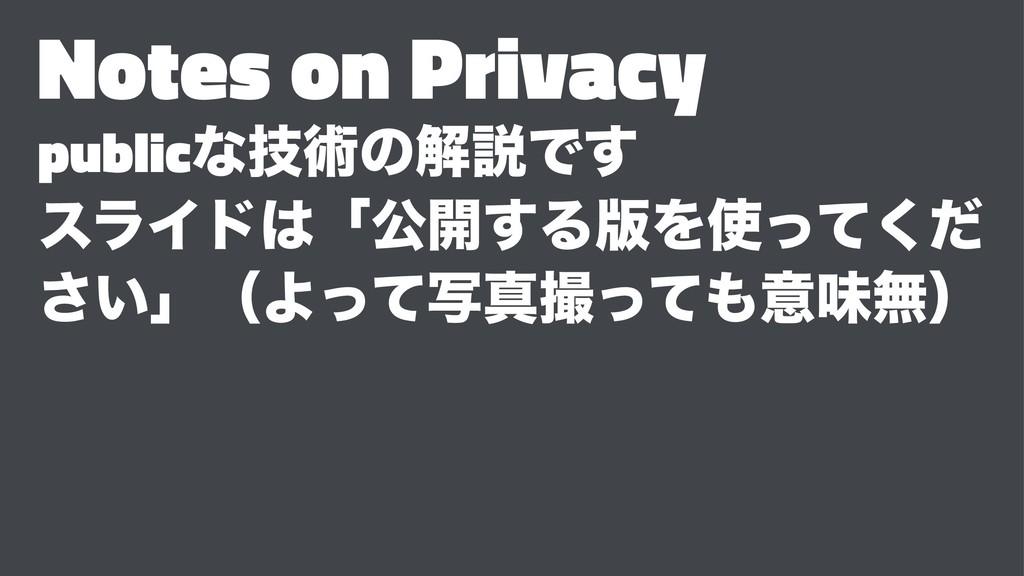 Notes on Privacy publicͳٕज़ͷղઆͰ͢ εϥΠυʮެ։͢Δ൛Λͬͯ...
