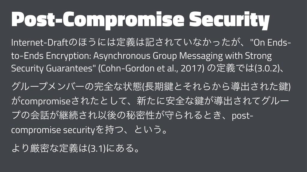 Post-Compromise Security Internet-Draftͷ΄͏ʹఆٛ...