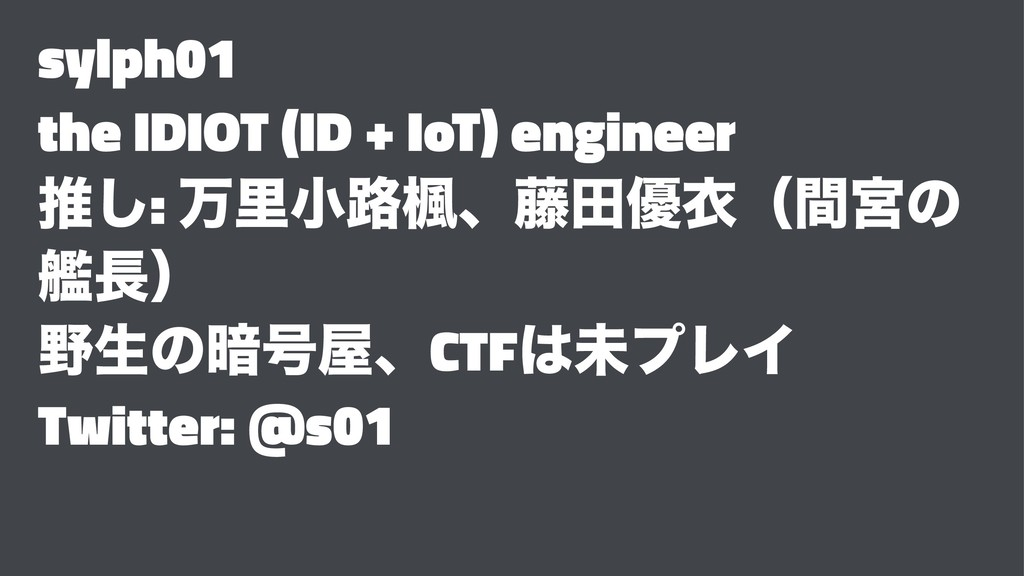 sylph01 the IDIOT (ID + IoT) engineer ਪ͠: ສཬখ࿏෨...
